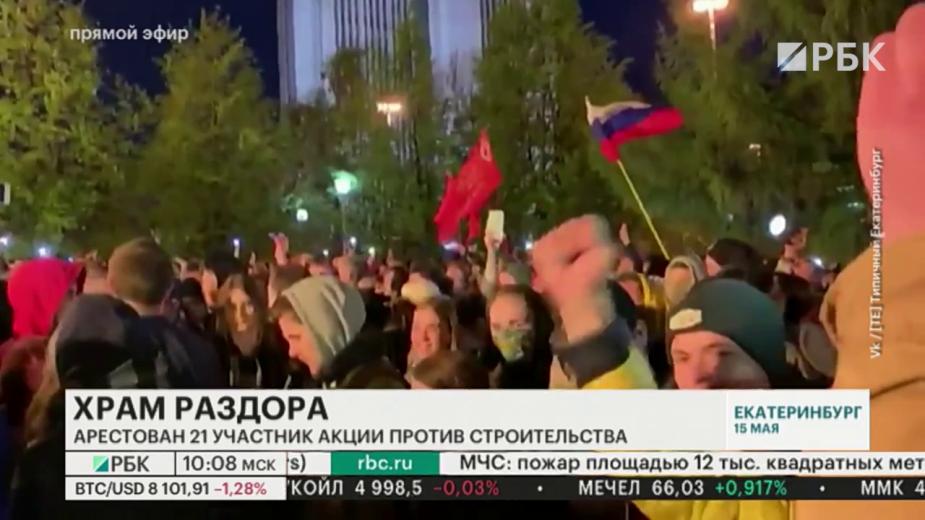 Песков лично позвонил в строящую храм в Екатеринбурге компанию