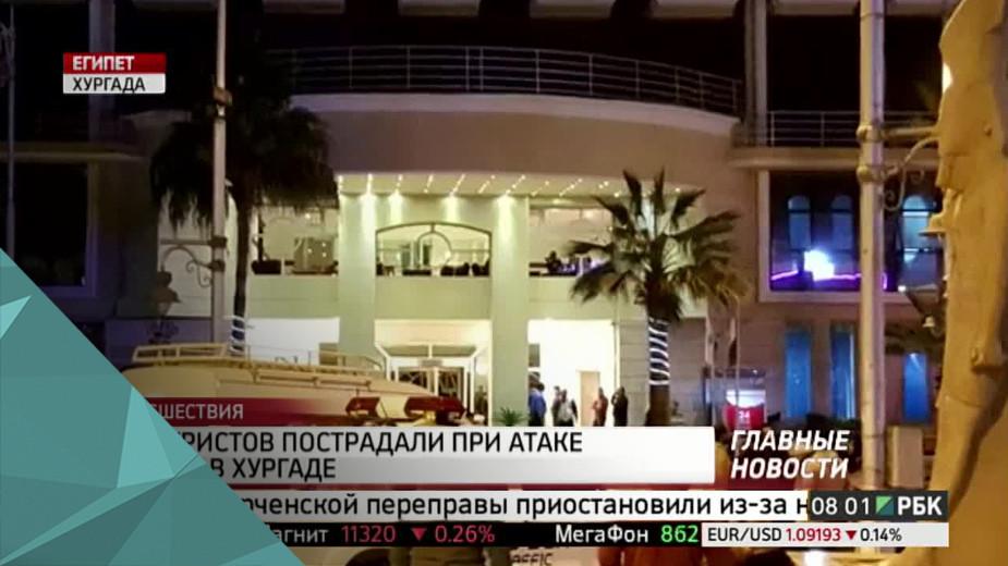 Трое туристов пострадали при атаке на отель в Хургаде