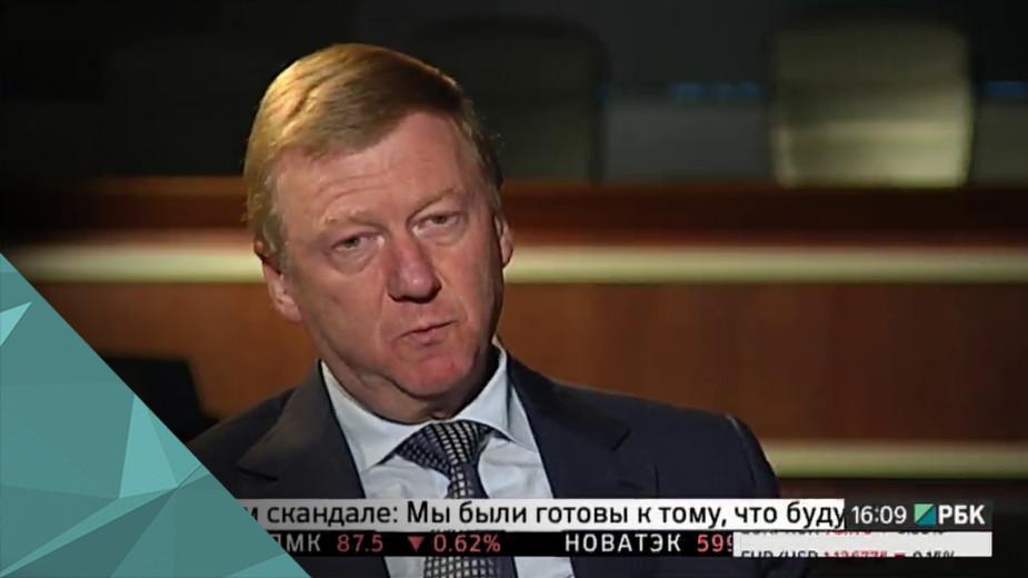 Эксклюзивное интервью Анатолия Чубайса
