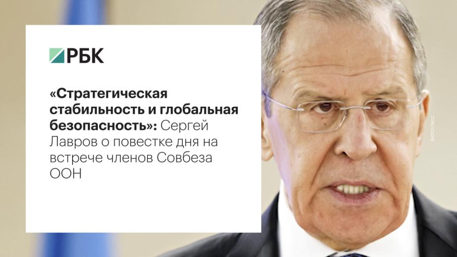 Лавров раскрыл возможную повестку встречи «ядерной пятерки»