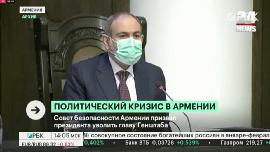 Военное руководство Армении поддержало требование об отставке Пашиняна