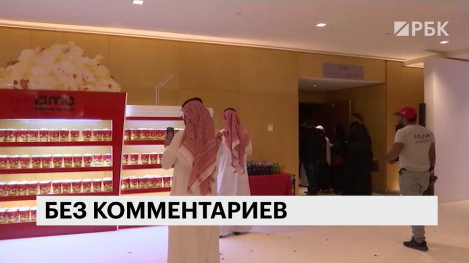 ВСаудовской Аравии открылся 1-ый за практически 40 лет кинотеатр