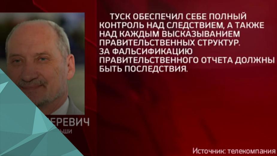 Польша назвала фальсификацией отчёт об авиакатастрофе под Смоленском
