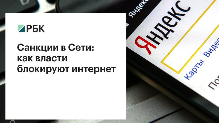 Санкции в Сети: как власти блокируют интернет
