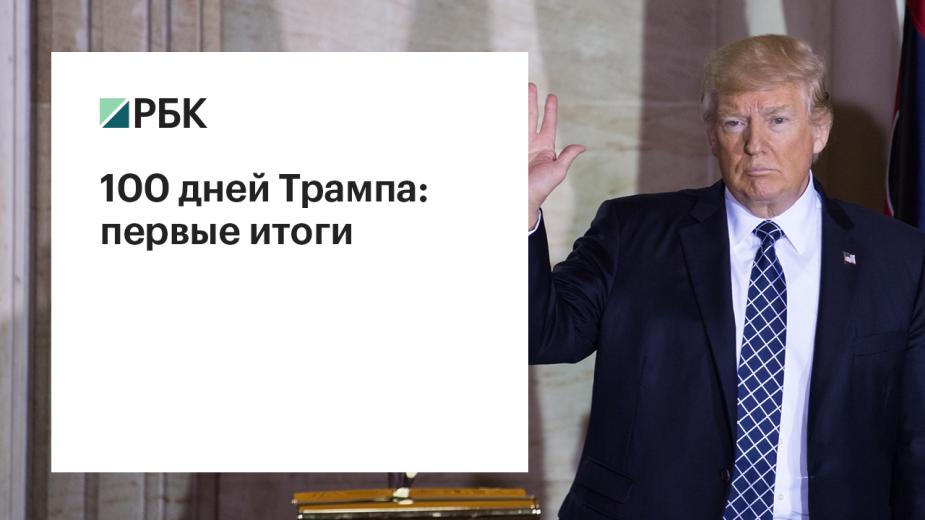 100 дней Трампа: первые итоги