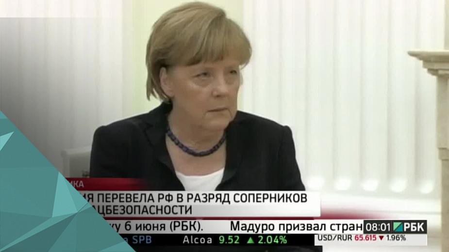 Германия больше не считает Россию партнером