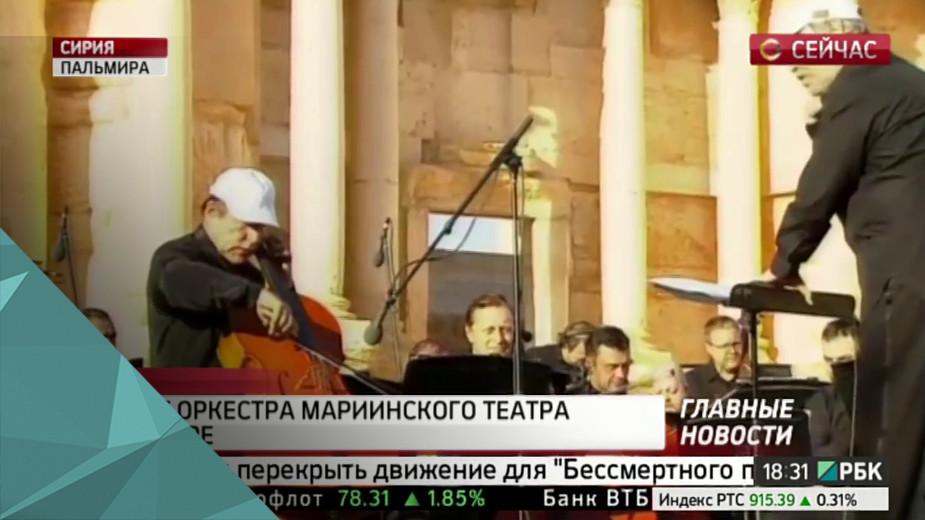 В Пальмире прошел концерт оркестра Мариинского театра под руководством Валерия Гергиева