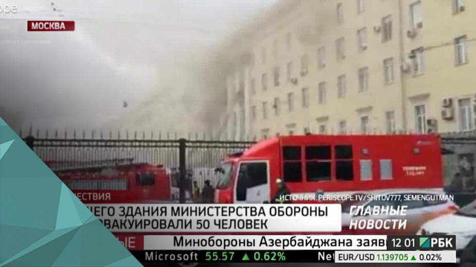 Из горящего здания Министерства обороны в Москве эвакуировали 50 человек