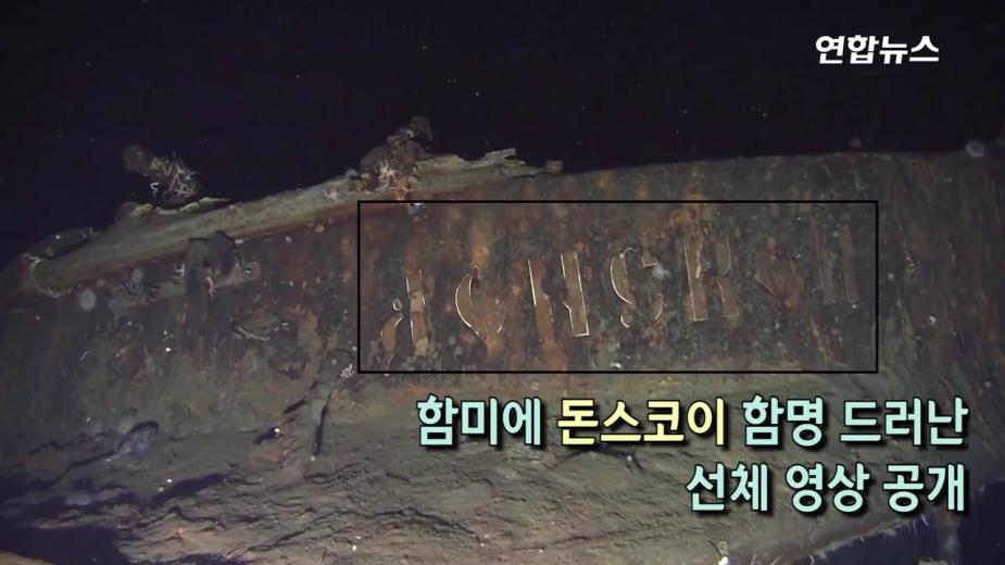 Видео: 연합뉴스 Yonhapnews / YouTube