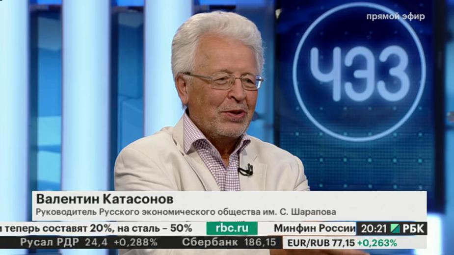 Поиск денег на майские указы Валентин Катасонов, руководитель Русского экономического общества им. С. Шарапова.