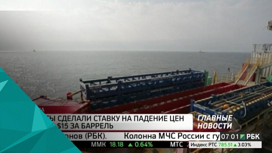 Спекулянты сделали ставку на падение цен на нефть до $15 за баррель