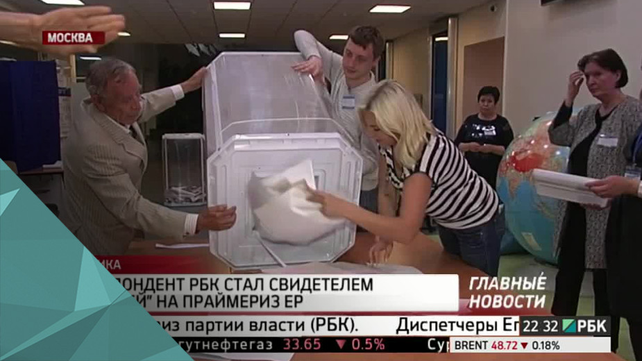 «Карусель» на праймериз «Единой России» Корреспондент РБК стал свидетелем «каруселей» на праймериз Единой России.