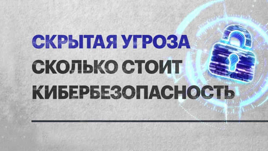 В эфире РБК-ТВ генеральный директор компании «Код безопасности» Андрей Голов и руководитель практики по оказанию услуг в области информационной безопасности PwC Виталий Соколов рассказали, почему сообщения о кибератаках на крупный бизнес участились именно сейчас