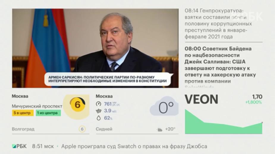 Президент Армении назвал составляющие кризиса в стране