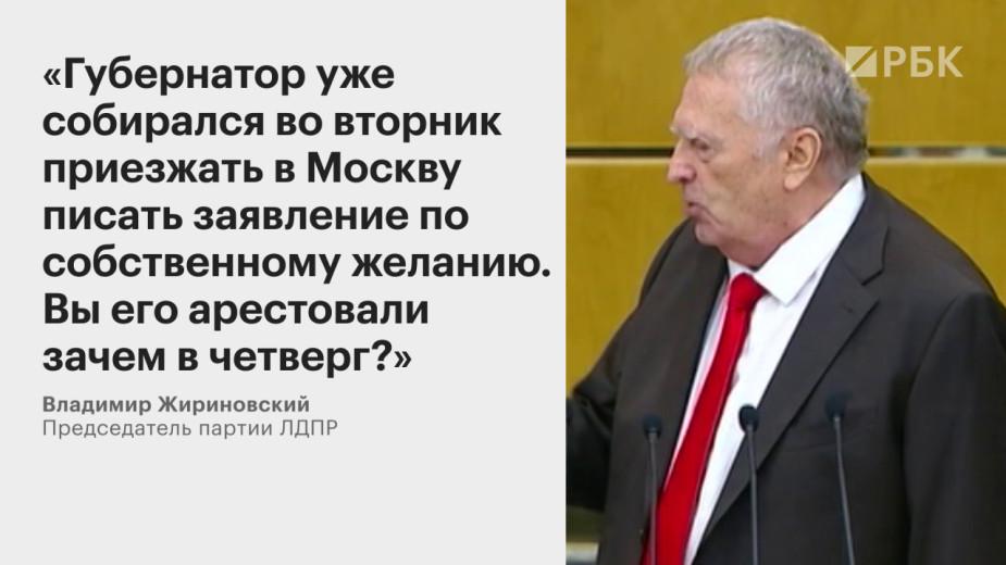 Жириновский заявил о планах Фургала уволиться до задержания