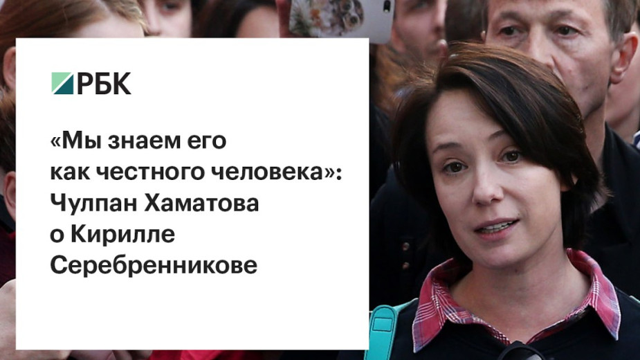 Чулпан Хаматова зачитывает обращение в поддержку «Гоголь-центра»