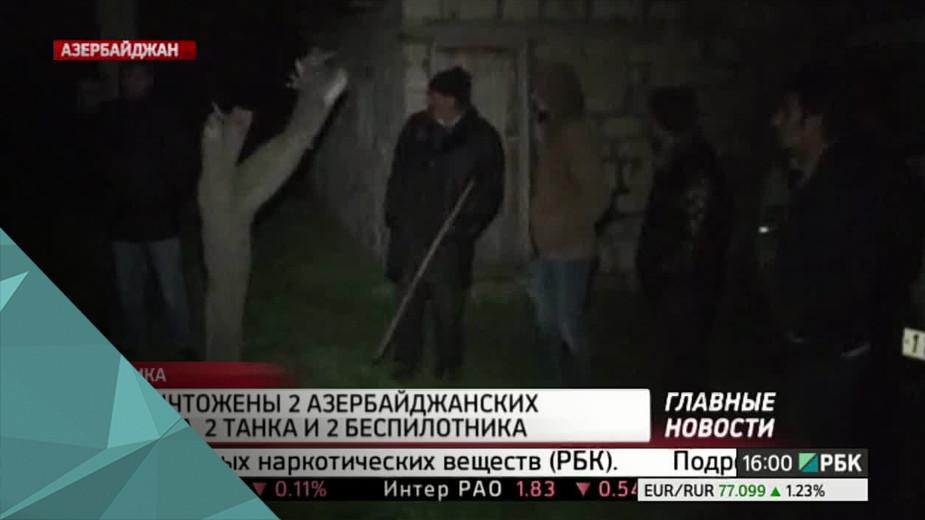 Бои в Нагорном Карабахе