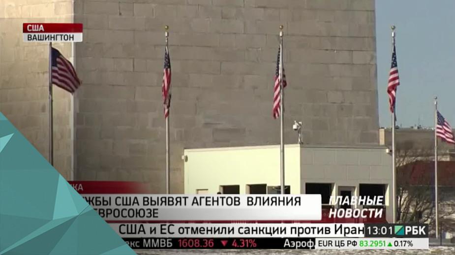 Спецслужбы США выявят агентов влияния России в ЕС