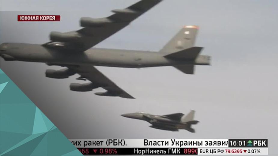 Бомбардировщик США, способный нести ядерный заряд, пролетел над Кореей
