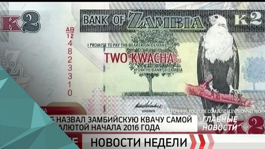 Bloomberg назвал замбийскую квачу самой выгодной валютой начала 2016 года