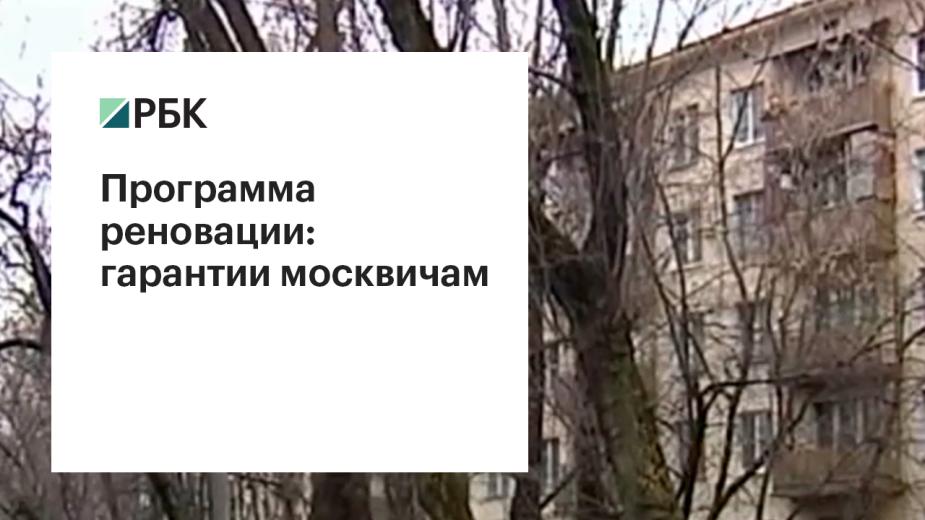 Программа реновации: гарантии москвичам