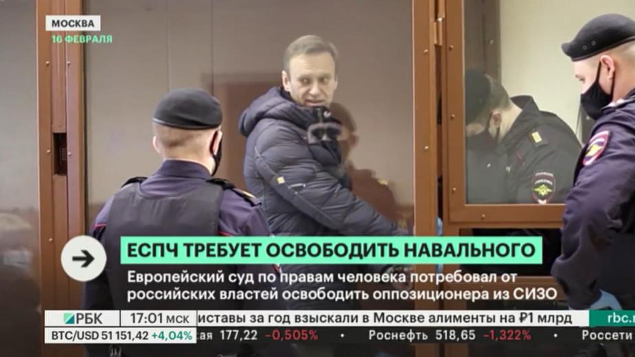 Минюст назвал заведомо невыполнимым требование ЕСПЧ освободить Навального