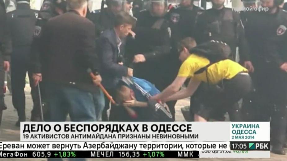 Дело о беспорядках в Одессе