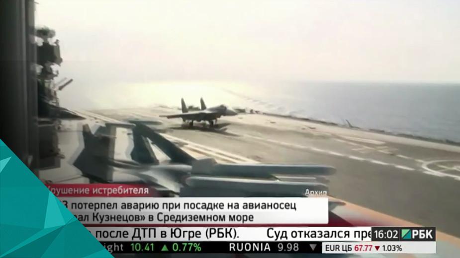 Су-33 потерпел аварию при посадке на авианосец «Адмирал Кузнецов» Российский Су-33 с «Адмирала Кузнецова» потерпел аварию в Средиземном море. Пилот катапультировался, сообщили в Минобороны . Это уже второе за месяц крушение самолёта с авианосца.