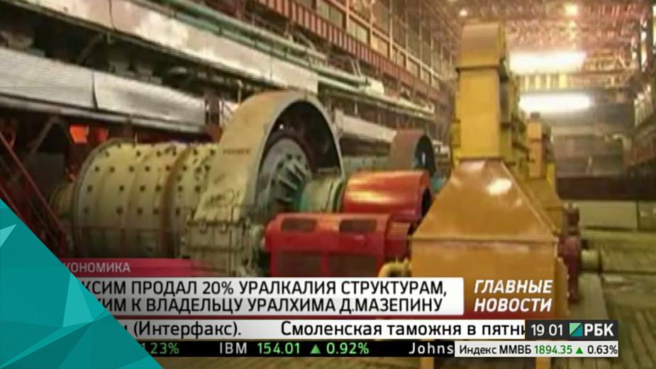 ОНЭКСИМ продал 20% «Уралкалия»