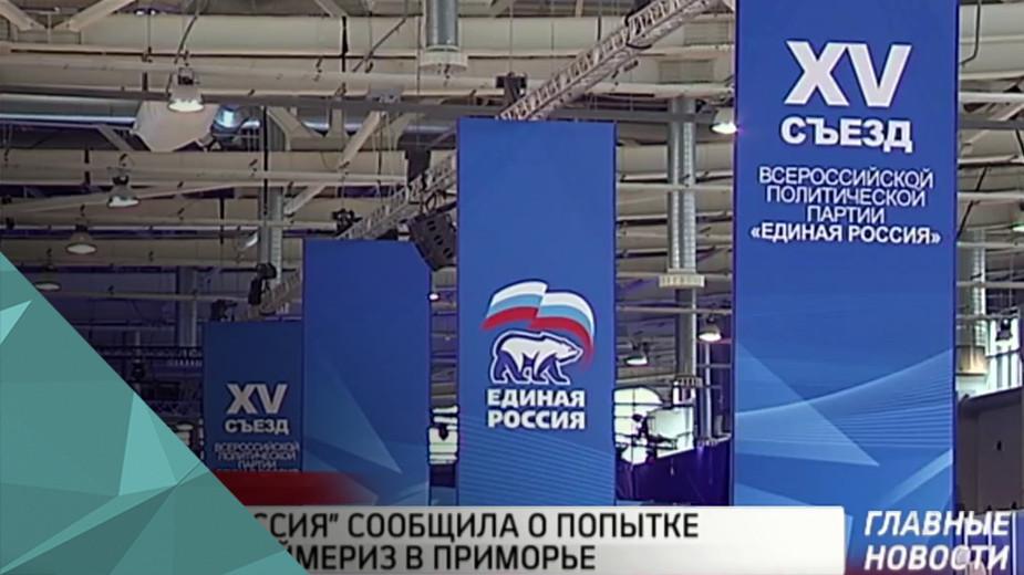 «Единая Россия» сообщила о попытке сорвать праймериз в Приморье