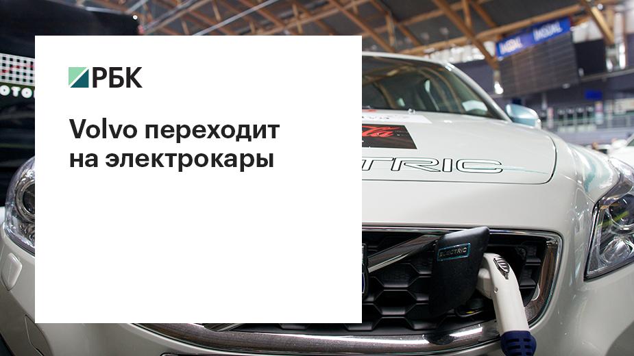 Volvo переходит на электрокары