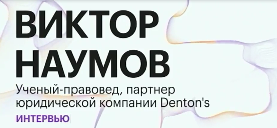 Эксклюзивное интервью с Виктором Наумовым