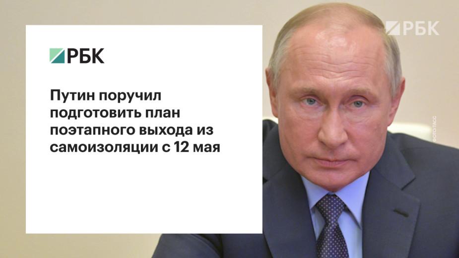 Путин поручил подготовить план поэтапного выхода из самоизоляции с 12 мая