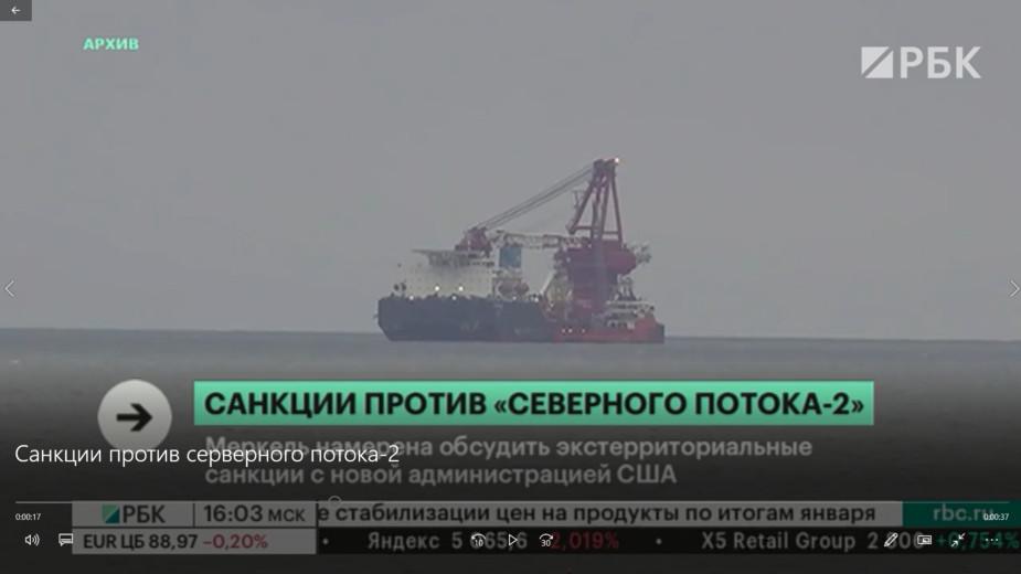 СМИ узнали об условии США для отмены санкций против «Северного потока-2»