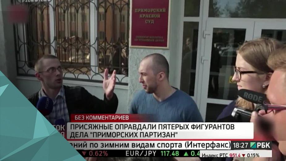 Присяжные оправдали пятерых фигурантов дела «приморских партизан»