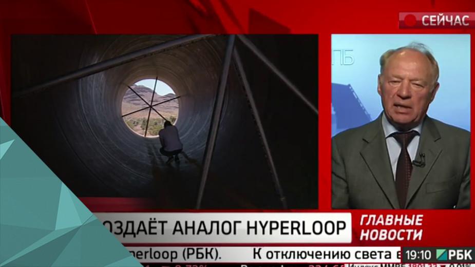 Россия создаёт аналог Hyperloop В нашей студии в Петербурге в отеле Кемпинский мойка 22 был Анатолий Зайцев, руководитель Научно-образовательного центра инновационного развития пассажирских железнодорожных перевозок.