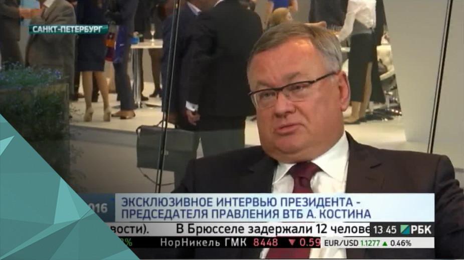 А.Костин: Пакет акций ВТБ может быть приватизирован в 2016-2017 годах