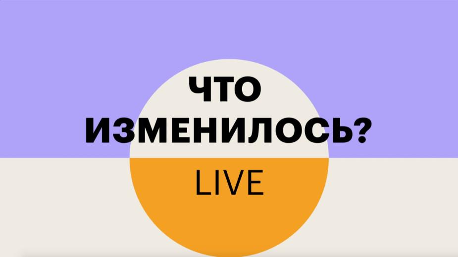 Первый выпуск программы «Что изменилось? LIVE»