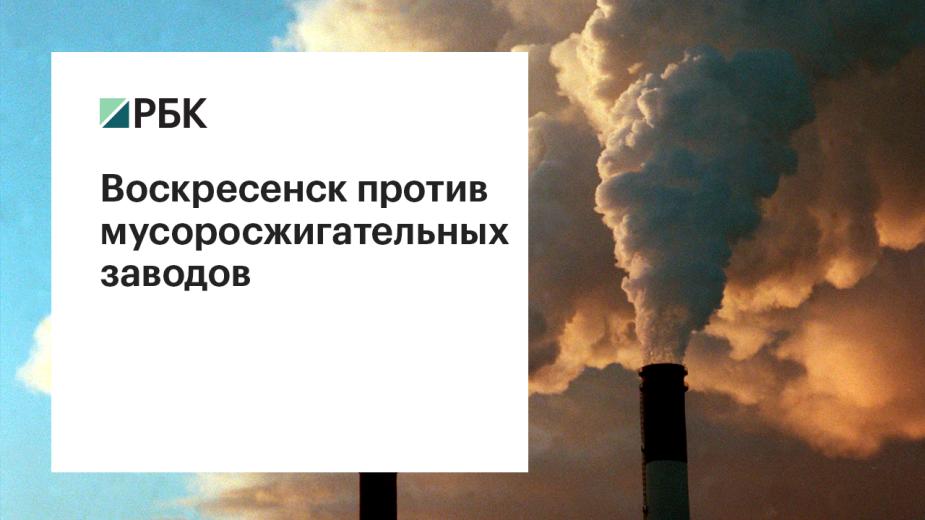 Воскресенск против мусоросжигательных заводов
