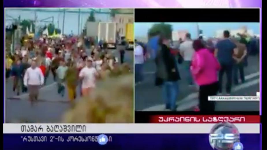 Видео: РУХ НОВИХ СИЛ / Facebook