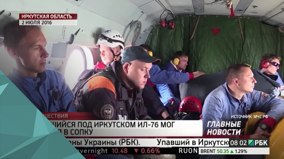 Найдены обломки Ил-76 Спасатели нашли чёрный ящик разбившегося под Иркутском транспортника МЧС Ил-76. Сам самолёт почти полностью сгорел - уцелел лишь хвост. Все 10 членов экипажа погибли. На место крушения сейчас вылетел Губернатор Иркутской области, а также заместитель главы МЧС России.
