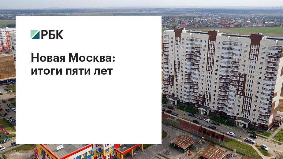 Новая Москва: итоги пяти лет