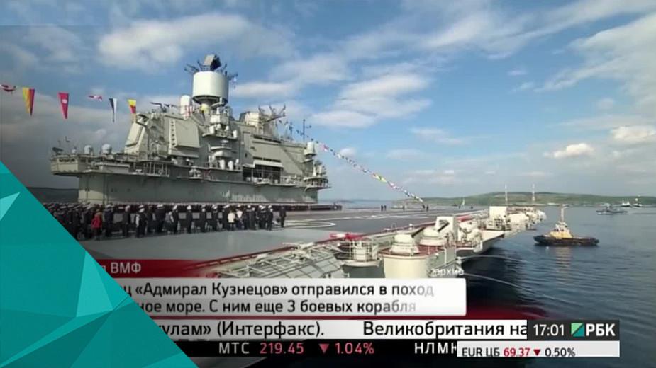 Единственный российский авианосец «Адмирал Кузнецов» начал поход в Средиземное море. Официальная задача: обеспечение военно-морского присутствия России в важных районах Мирового океана.