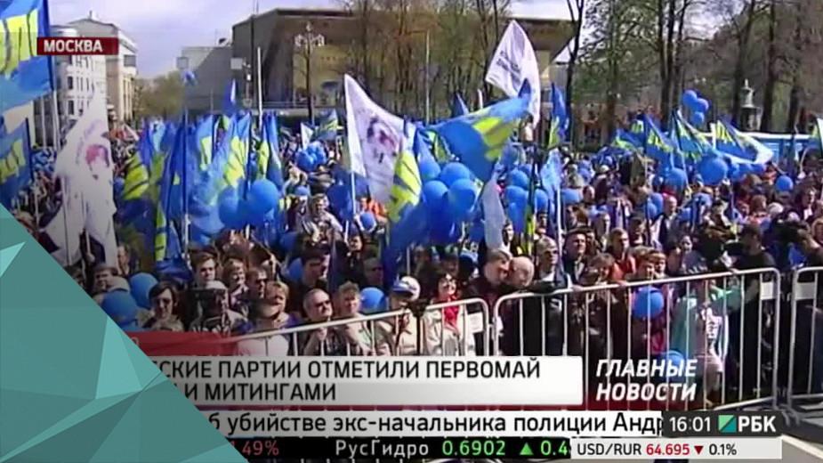 Политические партии отметили Первомай шествиями и митингами