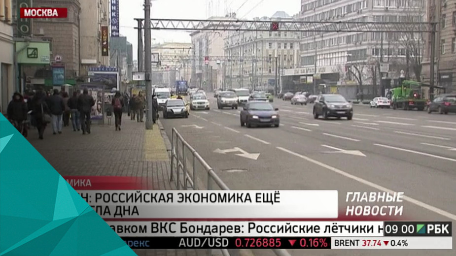 Кудрин: Российская экономика ещё не достигла дна