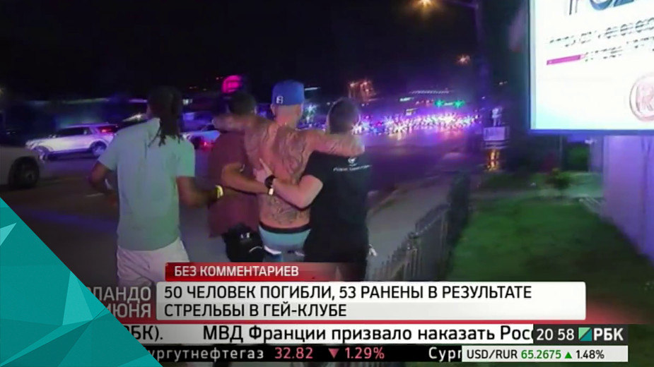 50 человек погибли, 53 ранены в результате стрельбы в гей-клубе