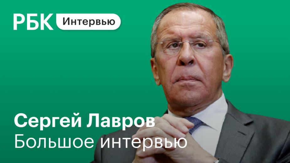 Интервью Сергея Лаврова телеканалу РБК. Полное видео