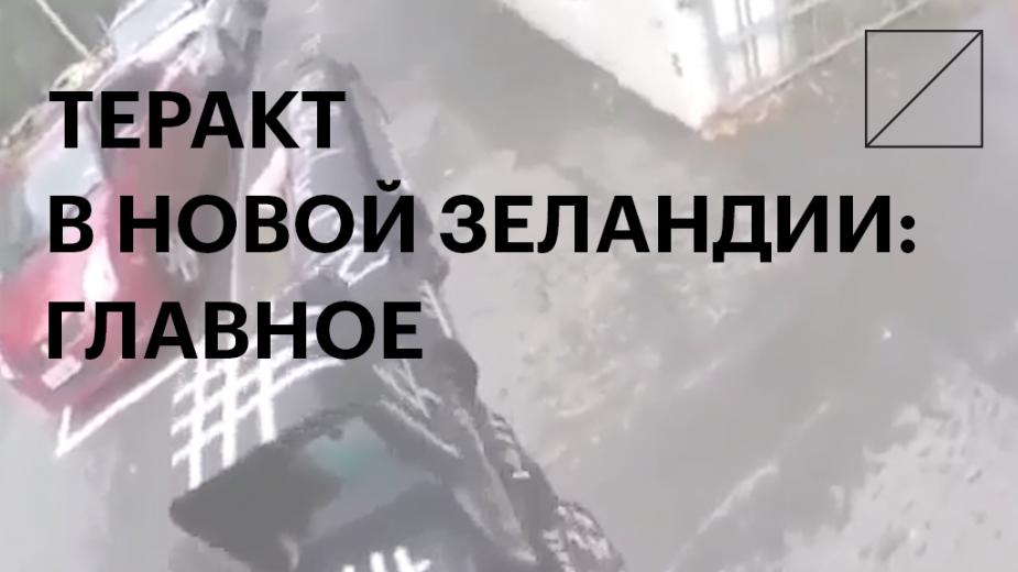 Видео: РБК