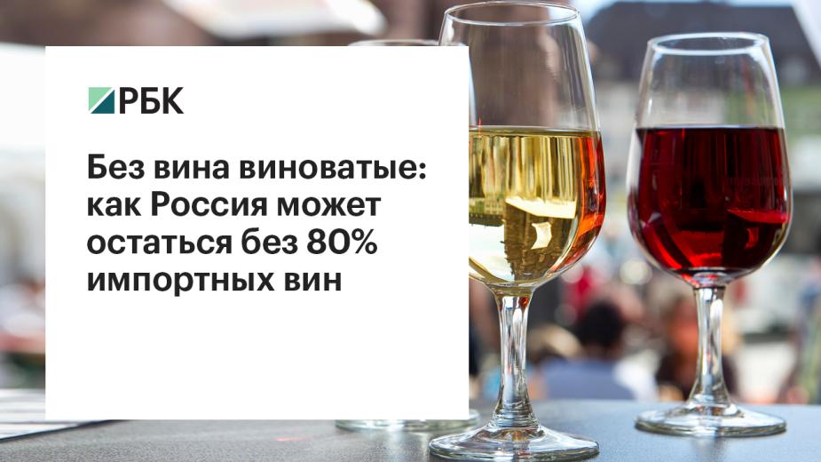 Без вина виноватые: как Россия может остаться без 80% импортных вин