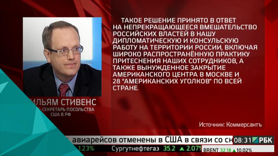 США закрыли пять почетных консульств России